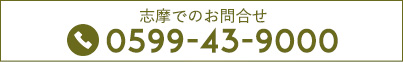 0599-43-9000