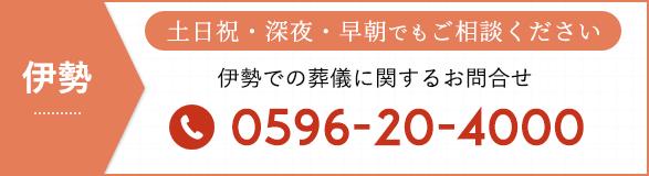 伊勢でのお問合せ 0596-20-4000