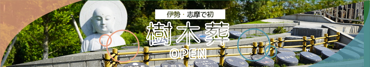 伊勢・志摩で初!樹木葬OPEN!