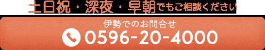 伊勢/0596-20-4000