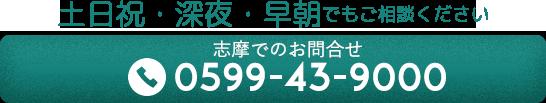 志摩/0599-43-9000