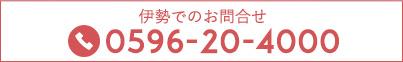 伊勢でのお問合せ0596-20-4000