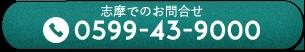 志摩でのお問合せ0599-43-9000