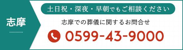 志摩でのお問合せ 0599-43-9000